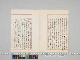 geidai-archives-4-181