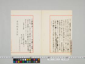 geidai-archives-4-183