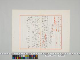 geidai-archives-4-186