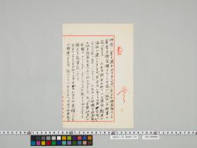 geidai-archives-4-187