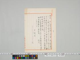 geidai-archives-4-192