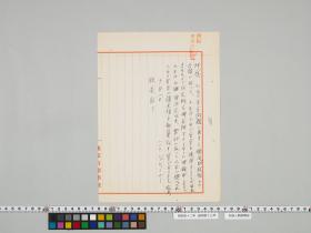 geidai-archives-4-193