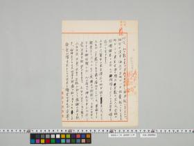 geidai-archives-4-196