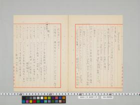 geidai-archives-4-406