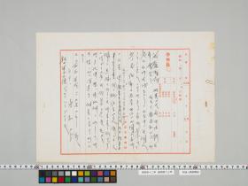 geidai-archives-4-416