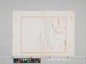 geidai-archives-4-433