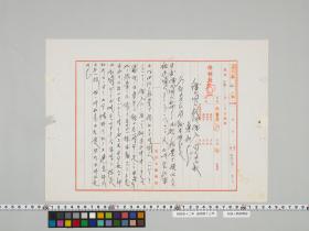 geidai-archives-4-438