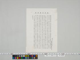 geidai-archives-4-439