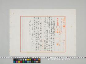 geidai-archives-4-441