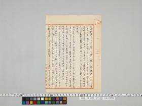 geidai-archives-4-443