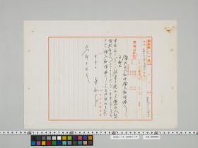 geidai-archives-4-458