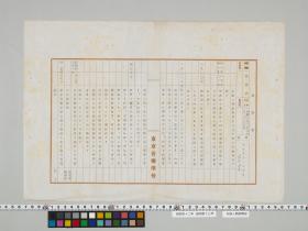 geidai-archives-4-463