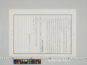 geidai-archives-4-477
