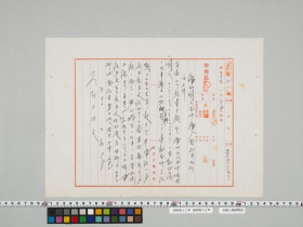 geidai-archives-4-483
