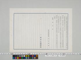 geidai-archives-4-485