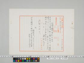 geidai-archives-4-490