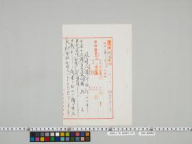 geidai-archives-4-492