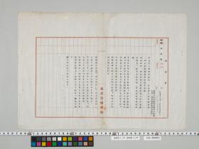 geidai-archives-4-494