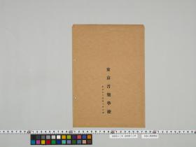 geidai-archives-4-499