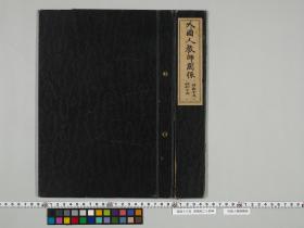 geidai-archives-5-001
