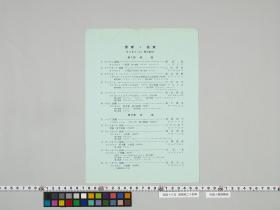 geidai-archives-5-024