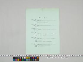 geidai-archives-5-025