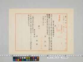 geidai-archives-5-038