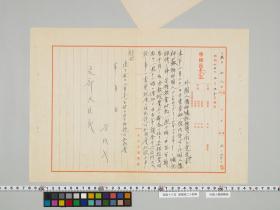 geidai-archives-5-047