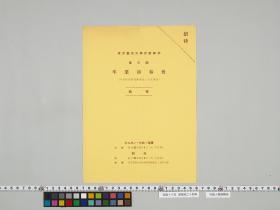 geidai-archives-5-094