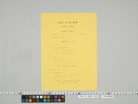 geidai-archives-5-095