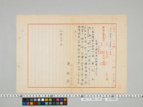 geidai-archives-5-103