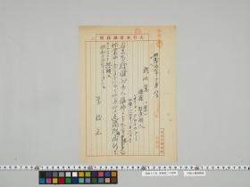 geidai-archives-5-107