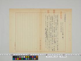 geidai-archives-5-111