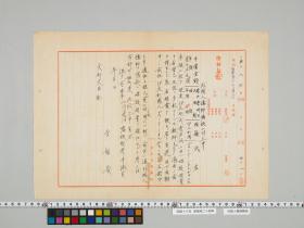 geidai-archives-5-113