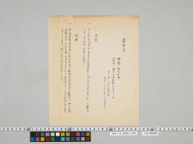 geidai-archives-5-116