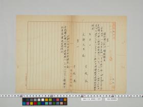 geidai-archives-5-139