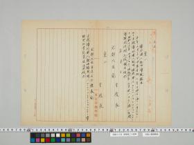 geidai-archives-5-141