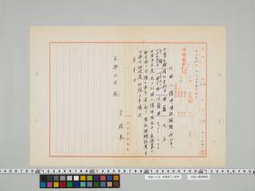 geidai-archives-5-149