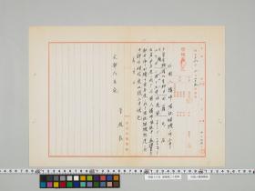 geidai-archives-5-152