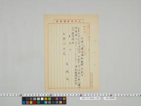 geidai-archives-5-153