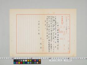 geidai-archives-5-155