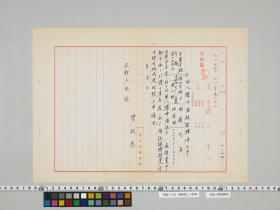 geidai-archives-5-158