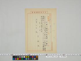 geidai-archives-5-162