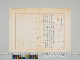 geidai-archives-5-164