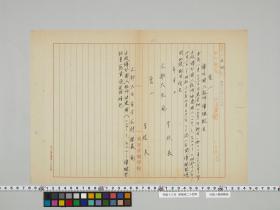 geidai-archives-5-169