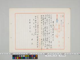 geidai-archives-5-170