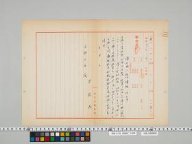 geidai-archives-5-181