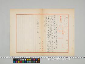 geidai-archives-5-188