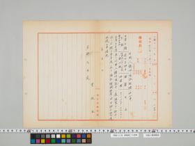 geidai-archives-5-189