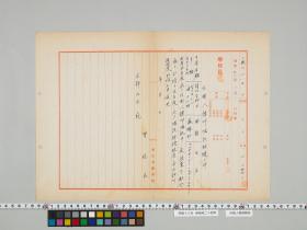 geidai-archives-5-190
